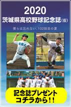 2020年夏季茨城県高校野球大会記念誌プレゼン申込み