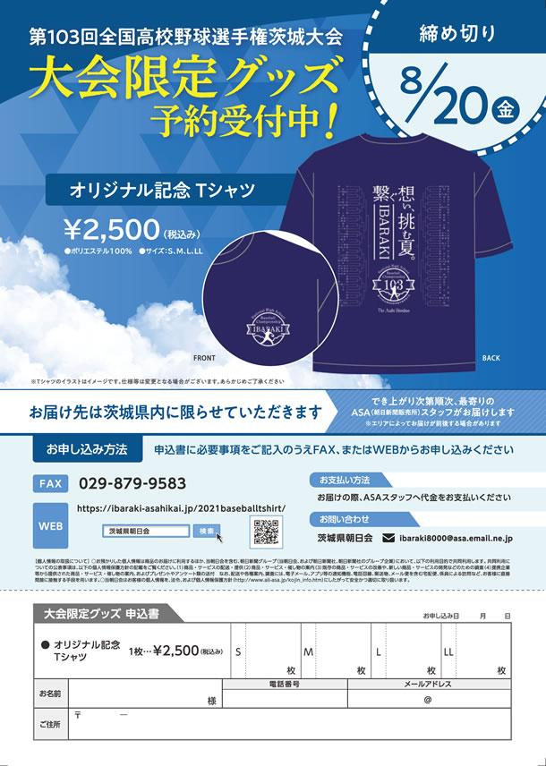 2021年夏期茨城県高等学校野球大会オリジナルTシャツ