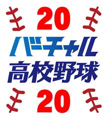 """""""熱闘の夏""""は「バーチャル高校野球」でいつでもどこでもリアルタイムで楽しめます!"""
