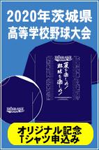 2020年夏季茨城県高校野球大会 大会限定グッズTシャツ申込み