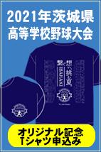 2021年夏季茨城県高校野球大会 大会限定グッズTシャツ申込み